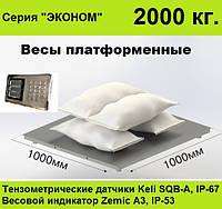 Платформенные весы 1000х1000, 2000 кг, Эконом.