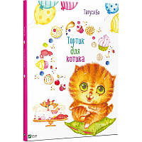 Виват Тортик для котика (Укр)