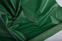 Кожа одежная наппа зеленый изумруд 02-3018