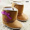 Пинетки-сапожки для девочки. 11 см