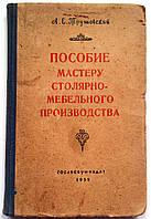 Трутовский А. Пособие мастеру столярно-мебельного производства. Гослесбумиздат 1959 год