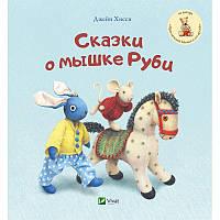 """Книга """"Сказки о мышке Руби"""", 60стр., 25,6*27,2см, ТМ """"Vivat"""""""