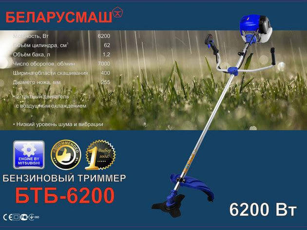 Мотокоса Беларусмаш БТБ-6200, фото 2