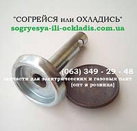 Горелка большая газовой плиты Дружковка с крышкой (длинная ножка). код сайта: 7008