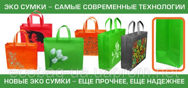 ce18533474dc Эко-сумки в наличии - купить в Киеве от компании