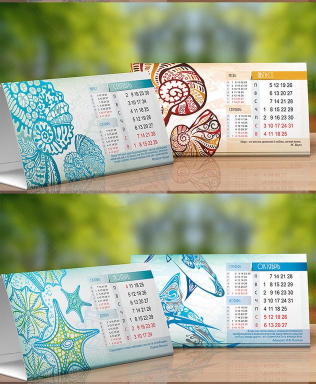 Календарь Домик Бумажный 1