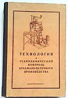 """Н.Баканов, М.Бурман и др. """"Технология и технохимический контроль крахмало-паточного производства"""". 1957 год"""
