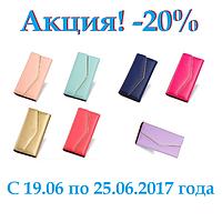 Женские кошельки со скидкой до 20%