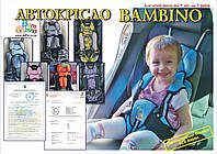 Безкаркасное автокресло Бамбино