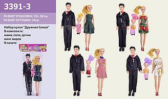 "Куклы ""Счастливая семья"" арт.3391"