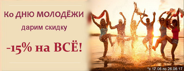 АКЦИЯ ко ДНЮ МОЛОДЁЖИ!!!