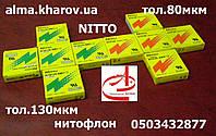 Нитофлон, клейкие ленты Нитто Nitto, полотно тефлоновое, фторопластовое с клеем и неклейкое