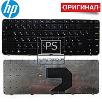 Клавиатура для ноутбука HP 643263-111, 643263-121, 643263-131, 643263-141, 643263-151, 643263-161