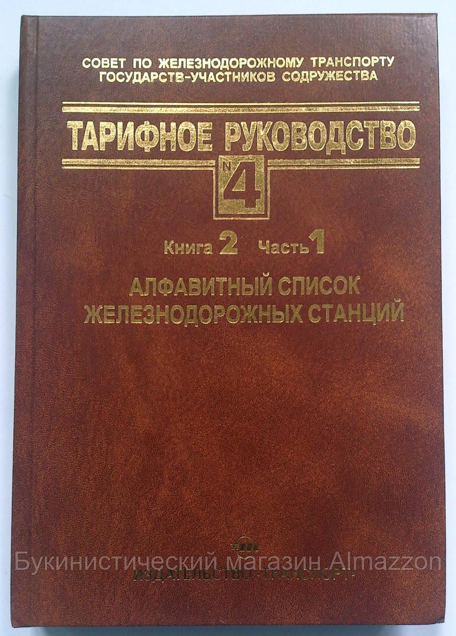 Тарифное руководство № 4. Книга 2, часть 1. Алфавитный список железнодорожных станций. 2001 год