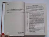 Тарифное руководство № 4. Книга 2, часть 1. Алфавитный список железнодорожных станций. 2001 год, фото 3