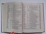 Тарифное руководство № 4. Книга 2, часть 1. Алфавитный список железнодорожных станций. 2001 год, фото 6