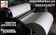 Картон упаковочный, рулонный материал, размотка больших рулонов