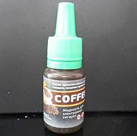 Жидкость для  электронных сигарет Кофе 10 мл