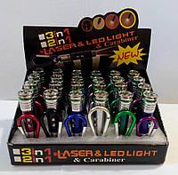 Брелок фонарик-лазер с карабином 3 в1 24шт