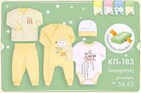 Комплект для новорожденного КП183тм Бемби подарочный