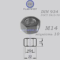 Гайка шестигранная черная DIN 934 М14 прочность 10