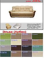 Прямой диван с деревянными вставками Князь 3 категория