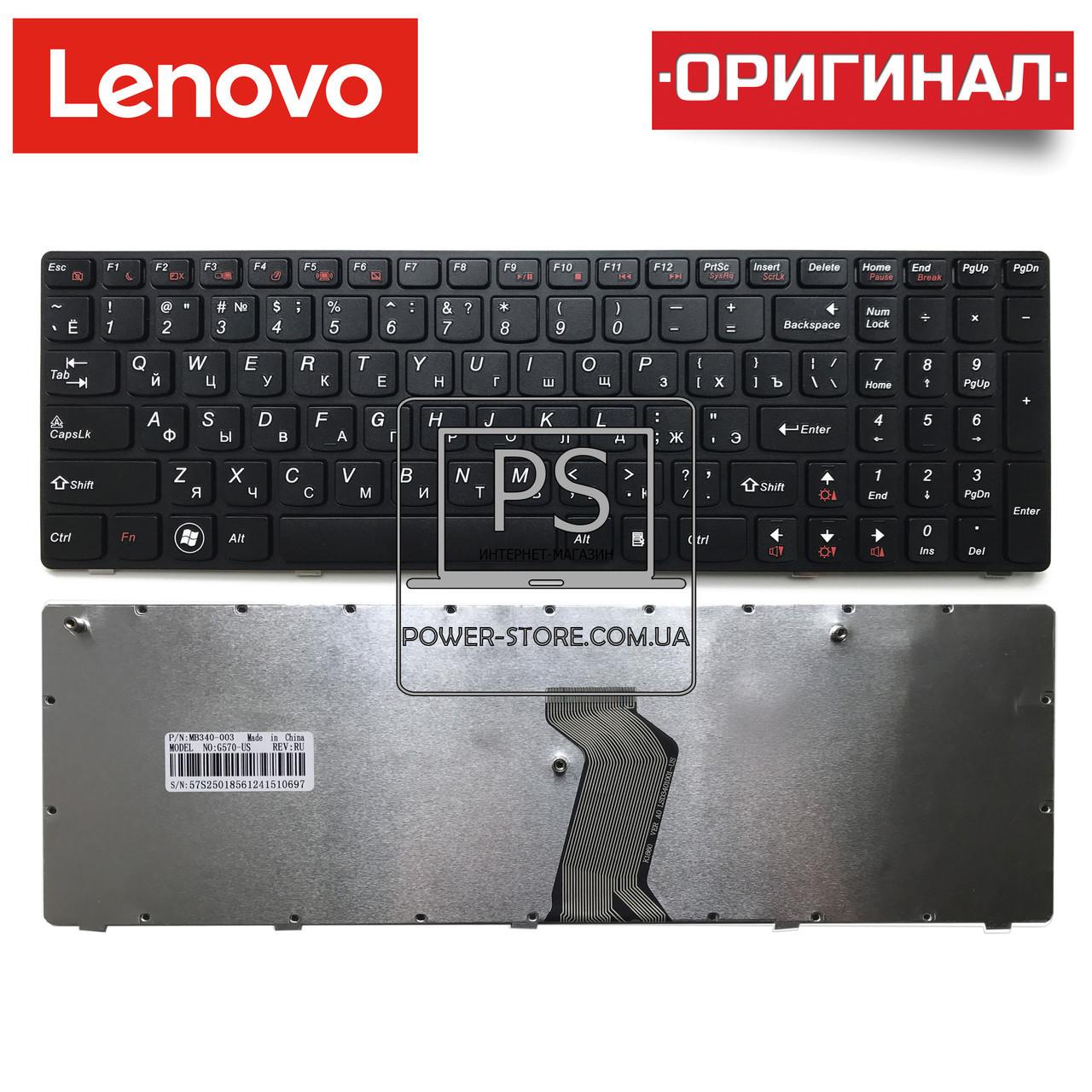 Клавиатура  для ноутбука LENOVO  25-012338, 25-012339, 25-012340, 25-012341, 25-012342,