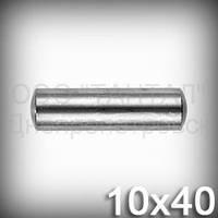 Штифт 10х40 оцинкованный ГОСТ 3128-70 (DIN 7) цилиндрический стальной