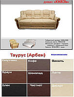 Прямой диван с деревянными вставками Князь 4 категория