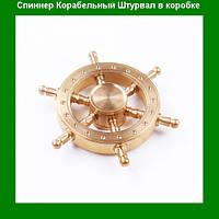 Спиннер Корабельный Штурвал в коробке, антистрессовая игрушка Fidget Spinner!Акция