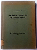 """А.Храпаль """"Сельское хозяйство азиатского севера"""". 1940 год"""
