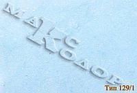 Тип 129/1 145,20 грн 4м2