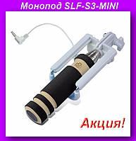 Палка для селфи SLF-S3-MINI,Монопод SLF-S3-MINI!Акция