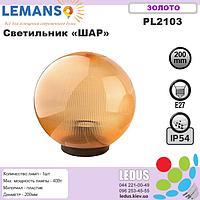 "Светильник ""ШАР"" диаметр 200мм золотой призмат. Lemanso PL2103 + база E27"