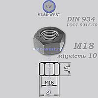 Гайка шестигранная черная DIN 934 М18 прочность 10
