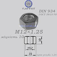 Гайка шестигранная с мелким шагом резьбы черная DIN 934 М12*1,25 прочность 10