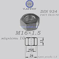 Гайка шестигранна з дрібним кроком різьби чорна DIN 934 М16*1,5 міцність 10