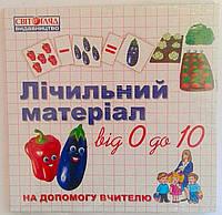 Пособия для обучения Лічильний матеріал: Овочі 1131 Ранок Украина