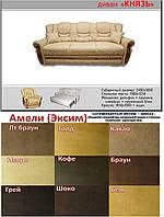 Князь прямой диван с деревянными шатозами 5 категория