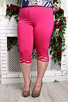 Летние капри большой размер Переплет розовый (52-60)