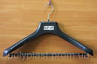 Плечики для верхней одежды КР-45 (Поліпласт)