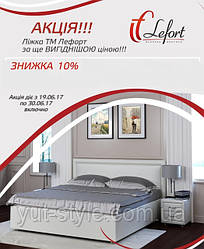  Внимание АКЦИЯ! Любая кровать ТМ «Lefort» по еще более выгодной цене!!! Скидка 10%!!!!