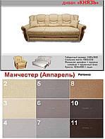 Князь прямой диван с деревянными шатозами 7 категория