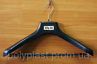 Вішаки для одягу КРр-45 (Поліпласт)