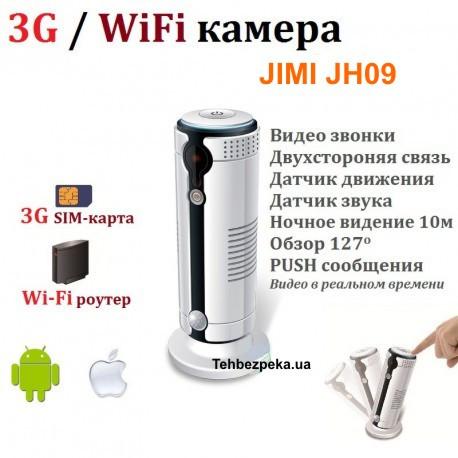 3G WiFi камера с поддержкой всех 3G операторов, 720P (1280*720), трансляция на смартфон (JIMI JH09) - Центр технической безопасности в Кропивницком