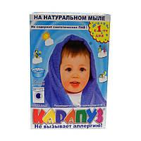 Стиральный порошок для младенцев, 450 г. КАРАПУЗ 3969000