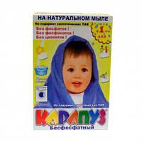 Бесфосфатный стиральный порошок для младенцев, 400 г. КАРАПУЗ 3969006