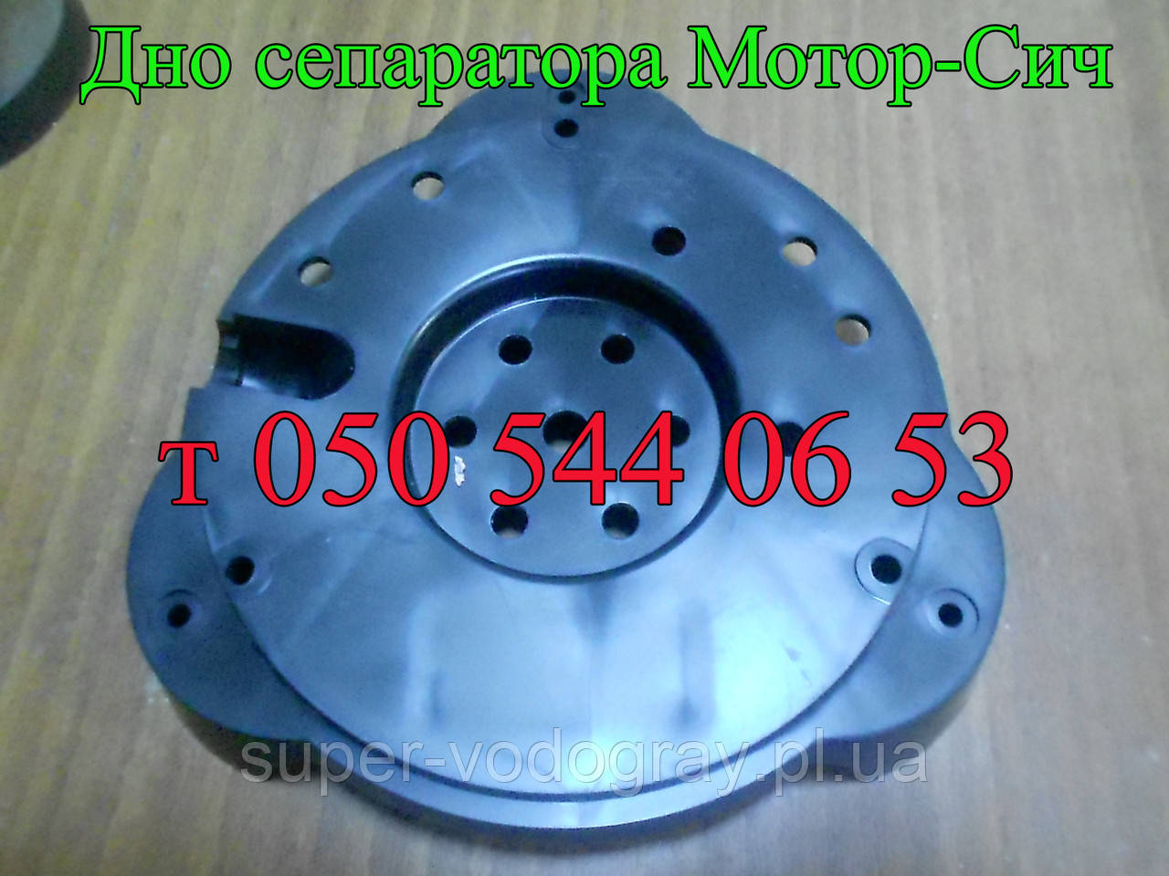 Дно сепаратора Мотор-Сич СЦМ-80
