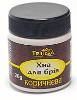 Хна для бровей коричневая  20 г.  к. 519