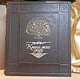 Родословная книга на украинском языке, фото 5